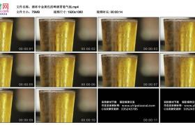 高清实拍视频丨酒杯中金黄色的啤酒冒着气泡