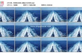 高清实拍视频素材丨轮船驶过海面上翻起白色的浪花