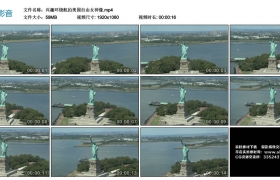 高清实拍视频丨兴趣环绕航拍美国自由女神像