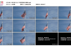 4K实拍视频素材丨晴天蓝天白云下美国国旗迎风飘扬