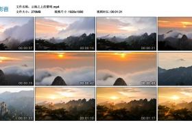 【高清实拍素材】云海之上的黎明