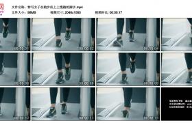 高清实拍视频素材丨特写女子在跑步机上上慢跑的脚步