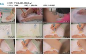 高清实拍视频丨特写儿童用彩色铅笔画画