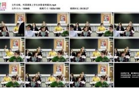 高清实拍视频丨外国课堂上学生回答老师提问