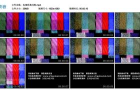 高清实拍视频丨电视彩条闪烁