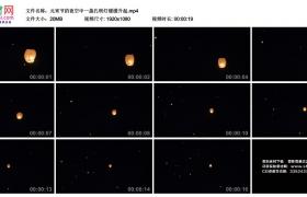 高清实拍视频素材丨元宵节的夜空中一盏孔明灯缓缓升起