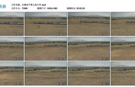 高清实拍视频丨行驶在平原上的火车