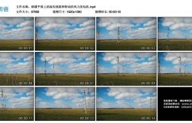 高清实拍视频丨移摄平原上的高压线架和转动的风力发电机
