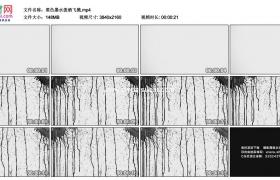 4K实拍视频素材丨黑色墨水泼洒飞溅