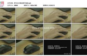 高清实拍视频素材丨特写点击鼠标操作电脑