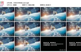 高清实拍视频丨卫星在空间轨道上运行