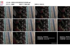 高清实拍视频素材丨移摄老旧的居民楼和现代化的高楼