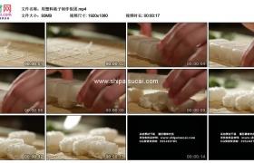 高清实拍视频素材丨用塑料格子制作饭团