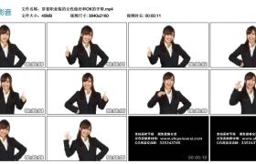 4K视频丨穿着职业装的女性做好和OK的手势