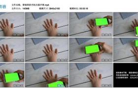 4K视频素材丨带绿屏的手机扫描手背