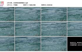 高清实拍视频素材丨水面碧波荡漾慢镜头