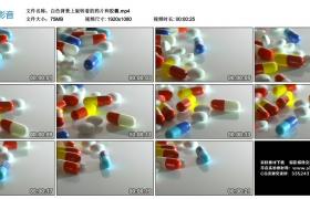 高清实拍视频素材丨白色背景上旋转着的药片和胶囊