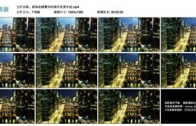高清实拍视频丨移轴拍摄繁华的城市夜景车流