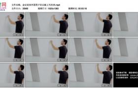 高清实拍视频丨会议室里外国男子在白板上写东西