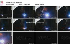 高清实拍视频素材丨特写焊工烧电焊