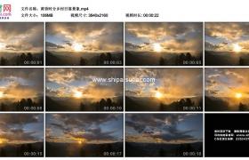 4K实拍视频素材丨黄昏时分乡村日落景象延时摄影