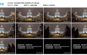 高清实拍视频丨延时拍摄冬季晚上的莫斯科大学主楼