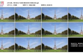 高清实拍视频素材丨晴天阳光下法国巴黎的埃菲尔铁塔全景延时摄影