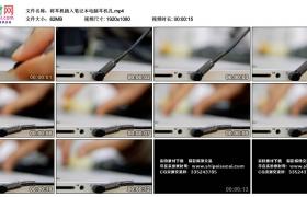 高清实拍视频丨特写将耳机插入笔记本电脑耳机孔