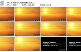 高清实拍视频丨朝阳从山峰升起照射着翻滚的云海