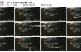 高清实拍视频素材丨特写程序员编程电脑屏幕上的代码