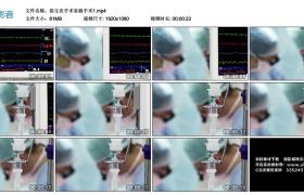 高清实拍视频素材丨医生在手术室做手术1