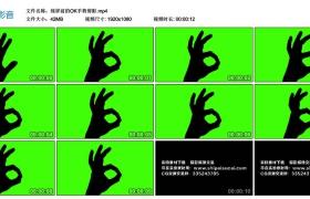 高清实拍视频丨绿屏前的OK手势剪影