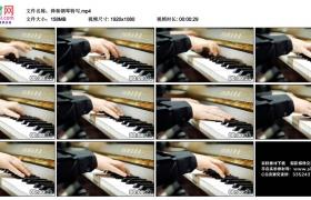 高清实拍视频丨弹奏钢琴特写