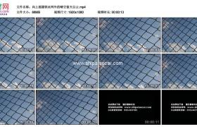 高清实拍视频素材丨向上摇摄铁丝网外的晴空蓝天白云