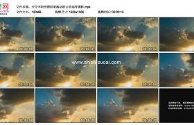 高清实拍视频素材丨天空中阳光照射着涌动的云层延时摄影