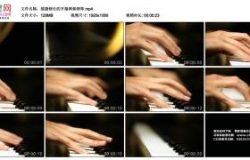 高清实拍视频丨摇摄修长的手指弹奏钢琴