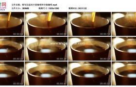 高清实拍视频素材丨特写往逆光中的咖啡杯中倒咖啡