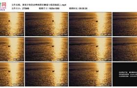 高清实拍视频素材丨黄昏夕阳的余晖映照在飘着小船的海面上