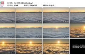 4K实拍视频素材丨日出朝阳照射着涌动的云海