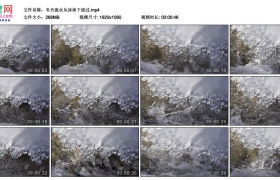 高清实拍视频素材丨冬天流水从冰块下流过