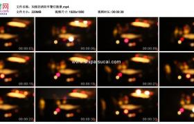 高清实拍视频素材丨闪烁的消防车警灯散景