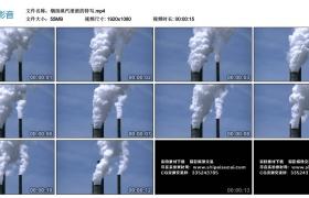 高清实拍视频丨烟囱蒸汽滚滚的特写