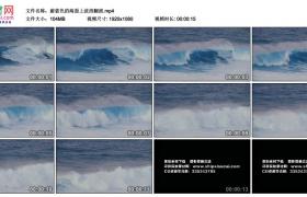 高清实拍视频丨蔚蓝色的海面上波浪翻滚