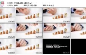 高清实拍视频丨特写放置成摞的五叠硬币