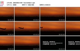 高清实拍视频素材丨夜晚昏黄的天幕下飞机从机场起飞