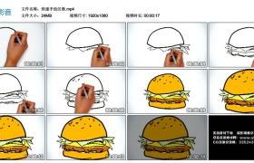 高清实拍视频丨快速手绘汉堡