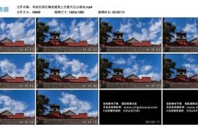 高清实拍视频丨寺庙瓦房红墙老建筑上空蓝天白云流动