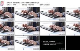 高清实拍视频丨正面特写商务人士双手敲击黑色电脑键盘