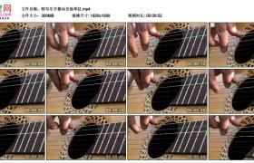 高清实拍视频素材丨特写乐手拨动吉他琴弦的手指