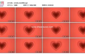 高清动态视频素材丨红色爱心动态背景